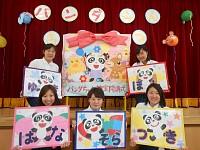 パンダパンダ019.JPG